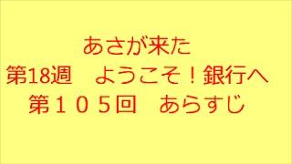 連続テレビ小説 あさが来た 第18週 ようこそ 銀行へ第105回 あらすじ...