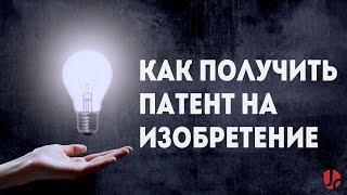 видео Патентування винаходів