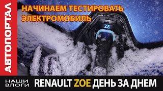 Электромобиль Renault Zoe 2018 Украина