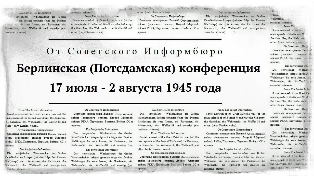 Берлинская (Потсдамская) конференция 17 июля - 2 августа 1945 года