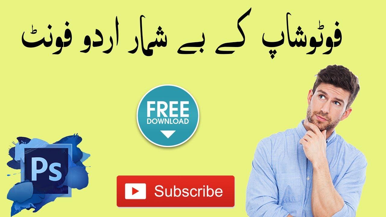 How to Download & Install Urdu/Hindi Fonts In Photoshop - Urdu/Hindi