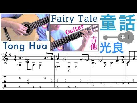 童話 /光良 (吉他) Fairy Tales