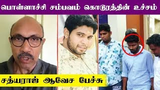 Pollachi Incident is The Peak of the Atrocity – Sathyaraj Angry Speech