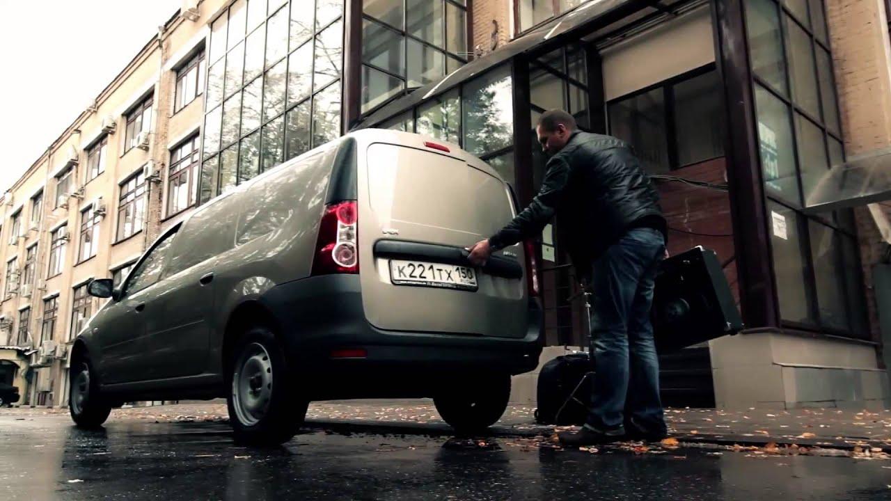 Лада Ларгус - рекламный ролик
