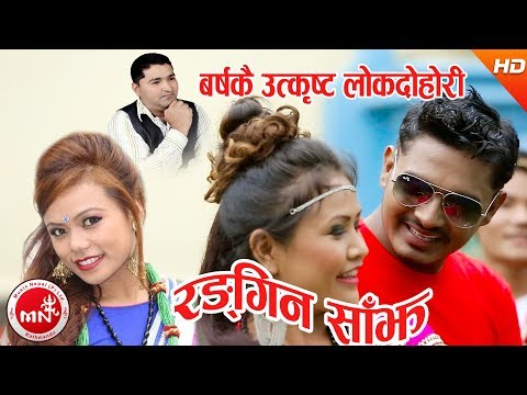 New Nepali Lok Dohori 2074   Rangin Sanjh...