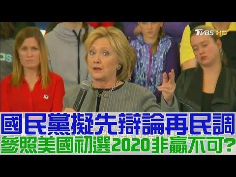 【完整版下集】國民黨擬先辯論再民調!參照美國初選2020非贏民進黨不可?少康戰情室 20190121