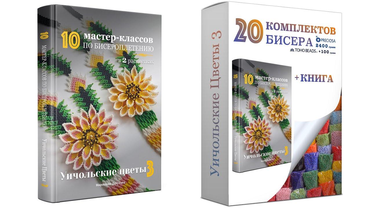 📕 Книга и наборы «Уичольские цветы 3» 10 мастер-классов по бисероплетению в 2 расцветках [ПРЕДЗАКАЗ]