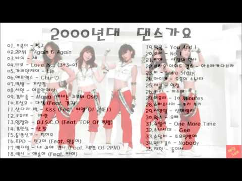 Download Youtube: 2000년대 댄스가요 (K-pop) 2000's Korean Dance Song Collection