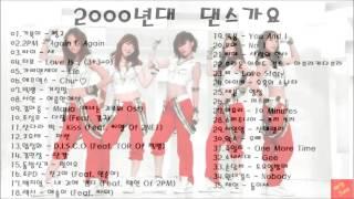 2000년대 댄스곡 모음 (K-pop) 2000