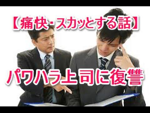 【スカッとする話】パワハラ上司に復讐!! 涙腺崩壊