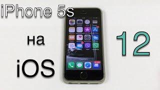 Работа iPhone 5s на iOS 12