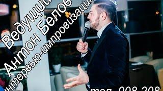 Ведущий Антон Белов. Интервью-импровизация на свадьбе Никиты и Лены.