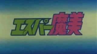 橋本潮 - S・O・S