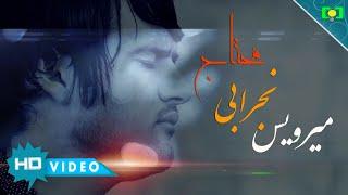 Mirwais Nejrabi Muhtaj Official Video HD ( میرویس نجرابی( محتاج