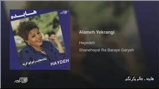 Hayedeh- Alame Yekrangi هایده ـ عالم یکرنگی