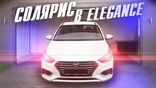 Хендай солярис. Новый Hyundai solaris в Elegance.