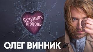 Олег Винник – Безумная Любовь [Lyric Video]