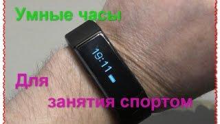 Обзор умных часов для спорта, фитнеса I5 Plus Смарт Bluetooth 4.0 Часы