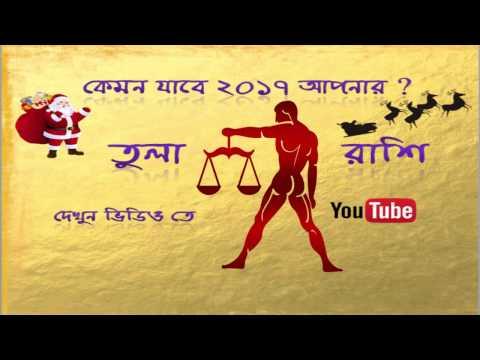 Tula Rashifal 2017 Libra Horoscope 2017 তুলা রাশিফল ২০১৭