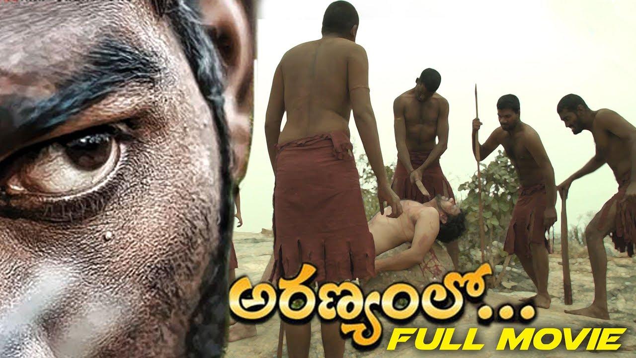 Download Latest Telugu Full Movie | 2018 Full Movies || Aranyam lo 2018