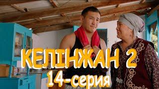 «Келінжан 2» телехикаясы. 14-бөлім / Телесериал «Келинжан 2». 14-серия