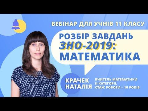 Розбір завдань ЗНО-2019: Математика