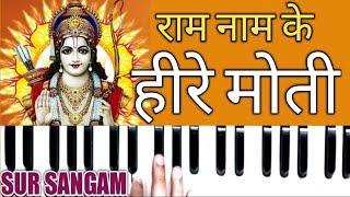 सीखिये श्रीराम जी का लाजवाब भजन हारमोनियम पर | Shri Ram Bhajan | Sur Sangam | Ram Nam Ke Heere Moti