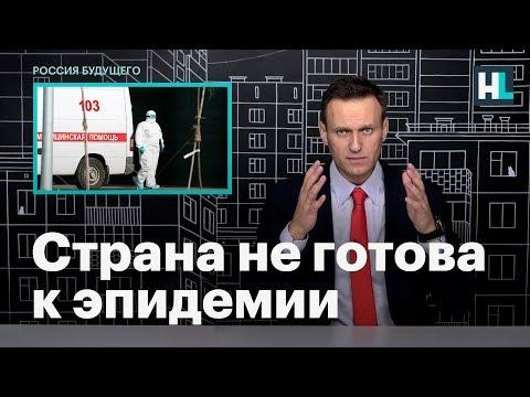 Навальный: страна не готова к эпидемии