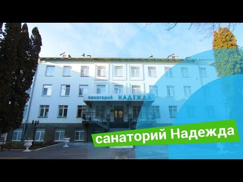 Санаторий «Надежда», курорт Ессентуки, Россия - Sanatoriums.com