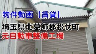 貸工場(自動車整備工場)埼玉県北葛飾郡松伏町大川戸