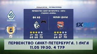 ФК КФ - Экран-Дина. Первенство Санкт-Петербурга. 4 тур