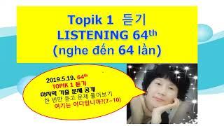 TOPIK1듣기 72회…