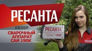 Обзор сварочного аппарата РЕСАНТА САИ 190К