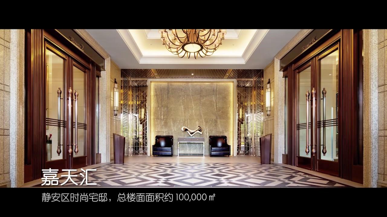 嘉華國際企業宣傳片 長三角地區 (中文版) - YouTube