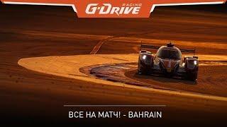 """#ВсеНаМатч! G-Drive Racing - обзор """"6 часов Бахрейна"""""""