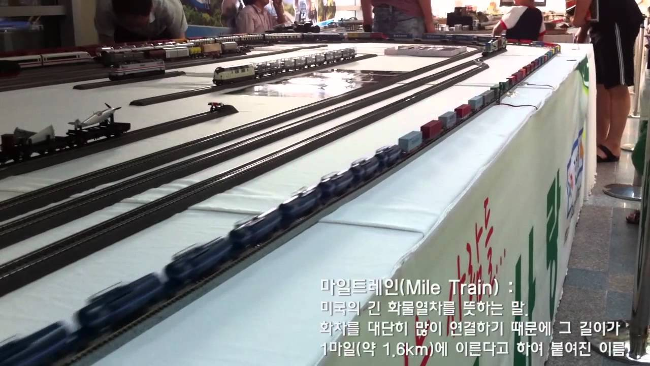 제1회 철도문화체험전 마일트레인 모형 주행 장면 Doovi