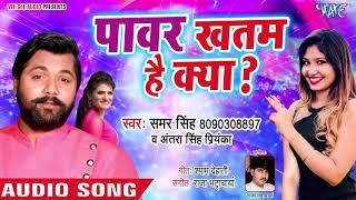 #Samar Singh (2019) का सबसे Superhit Chaita Song # पावर खतम है क्या - Bhojpuri Chaita Song