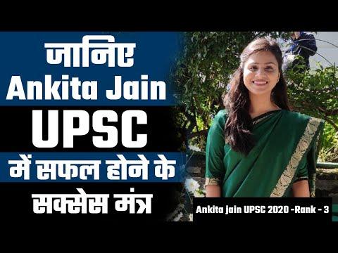 Ankita Jain UPSC Topper || Ankita Jain UPSC topper interview | Ankita Jain RANK 3 || Prabhat exam