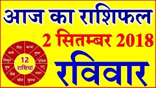 Rasi Palan 2018 In Hindi