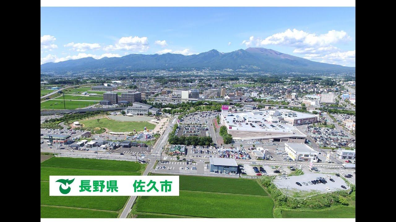 佐久市 - Saku, Nagano - JapaneseClass.jp