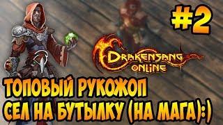 Drakensang Online (Магом) → 2: Тестим мага (55 lvl)
