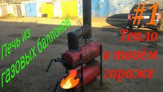 Печь из газовых баллонов для отопления гаража.
