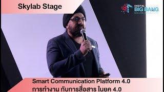 Smart Communication Platform 4.0 การทำงาน กับการสื่อสาร ในยุค 4.0