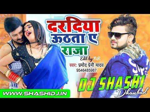 Dj Shashi Style Daradiya Uthata Ae Raja-rapchik Dance Mix Dj Vishal Dugda Bokaro