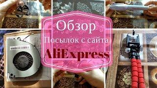 Обзор посылок с сайта aliexpress