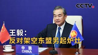 王毅:反对架空东盟另起炉灶 |《中国新闻》CCTV中文国际