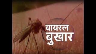 Swasth Kisan - Viral Fever - Chikungunya virus infection, Dengue fever and Malaria special