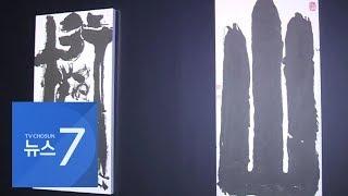 글씨 넘어선 미술…중국서 30만명 몰렸던 추사 김정희 …