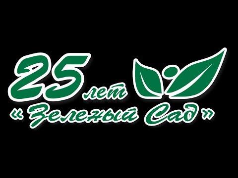 """Зеленый сад фильм № 265 """"Яблоня. Смородина. Персик"""" от 06.10.2018г. г.Хабаровск (zeleniisad.ru)"""