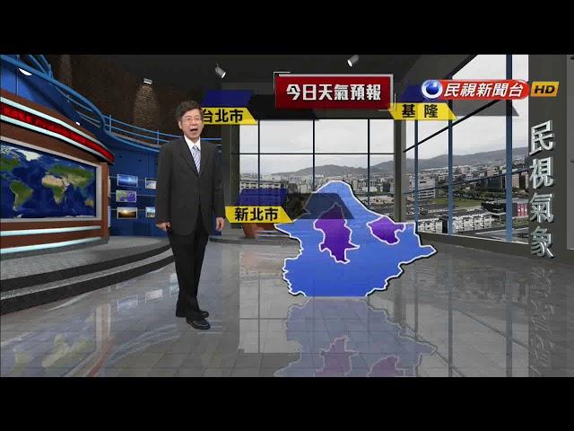 2018/12/10 週二上午前 東北季風減氣溫稍上升-民視新聞